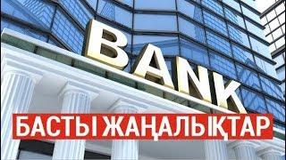 Басты жаңалықтар. 26.07.2019 күнгі шығарылым / Новости Казахстана