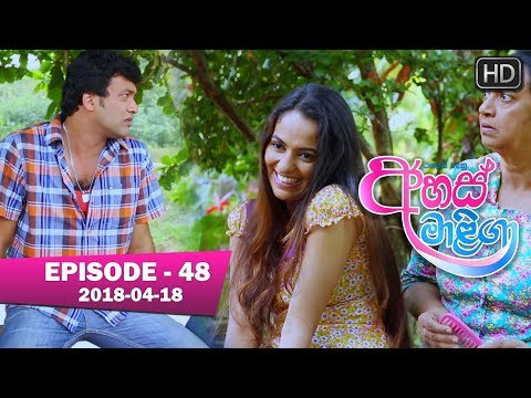 Ahas Maliga   Episode 48   2018-04-18 thumbnail