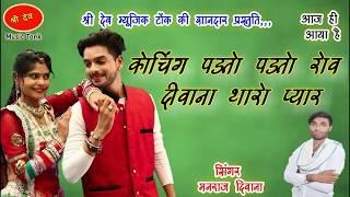 Download lagu Song (112) manraj Deewana || ~ कोचिंग पडतो पडतो रोव दीवाना थारो प्यार || √ सिंगर मनराज दिवाना