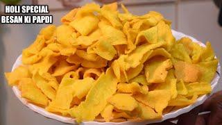 बेसन की पापड़ी नमकीन की इतनी आसान और टेस्टी रेसिपी की आप इस होली जरूर बनाएंगे Besan Papdi Holi Snacks