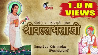 Shri Harirayji Krut Vallabhsakhi
