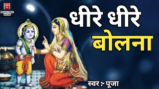 Shri Krishna Bhajan, धीरे धीरे बोलना, Dheere Dheere Bolna, New Hindi Bhajan 2018