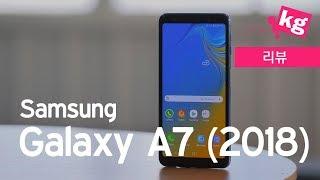 삼성 갤럭시 A7 (2018) 리뷰: 뭐야 기능 돌려줘요 [4K]