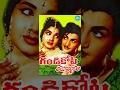 Gandikota Rahasyam Telugu Full Movie || Ntr, Jayalalithaa, Devika || B Vithalacharya || T V Raju video