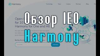 IEO Harmony - обзор нового проекта на Ланчпаде Бинанса