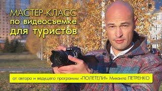 Как правильно снимать видео о путешествии. 5 простых советов(Как правильно снимать видео о путешествии. 5 простых советов от ведущего программы