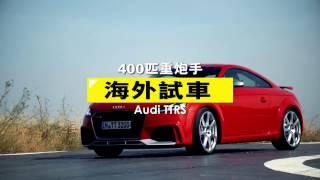 Audi TT RS 400匹重炮手 TopGear極速誌