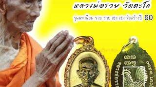 #พระหลักร้อย พุทธคุณหลักล้าน!!! รอดชีวิตปาฏิหาริย์!!! วัตถุมงคลหลวงพ่อรวย ปาสาทิโก