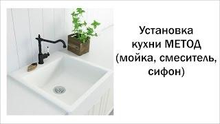 Сборка кухни МЕТОД (часть 5) мойка, сифон, смеситель(, 2015-12-13T15:55:21.000Z)