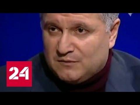 Глава МВД Украины Аваков останется на посту, несмотря на уголовное дело