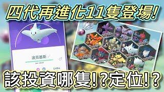 【精靈寶可夢GO】POKEMON GO|首波4代再進化11隻寶可夢!用途!?投資!?定位!?