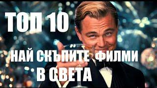 ТОП 10 НАЙ СКЪПИ ФИЛМИ В СВЕТА