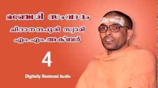 04 Manjeri Samvadam Chidanandapuri Swami and M.M.Akbar ... Sanatana Nadham Youtube Channel