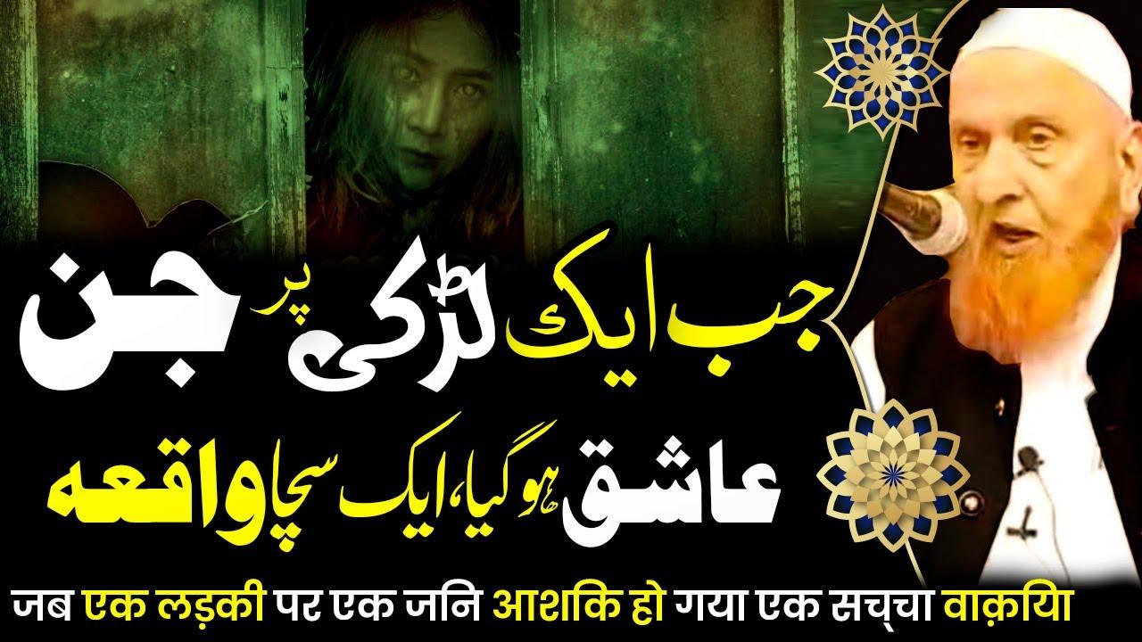 Ek Sacha Waqia - Jab Ek Larki Per Jin Ashiq Hogya - True story - Sheikh Makki Al Hijazi - Islam Call