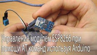 Управління модулем ESP8266 за допомогою АТ команд використовуючи Arduino