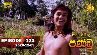 Maha Viru Pandu | Episode 123 | 2020-12-09 Thumbnail