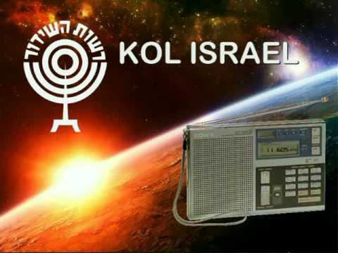 "RADIO INTERVAL SIGNALS  - ""Kol Israel"""