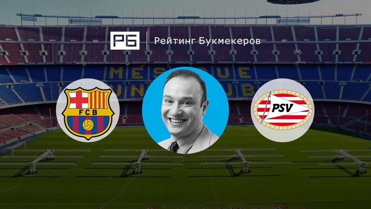 Прогноз на матч ПСВ Эйндховен - Тоттенхэм: хозяева добьются победы с форой 1