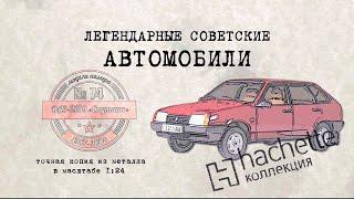 """ВАЗ 2109 """"Спутник"""" / Коллекционный / Советские автомобили Hachette № 74/ Иван Зенкевич"""