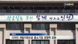 [NIB뉴스] 인천시, 디자인 개발지원으로 중소기업 경…