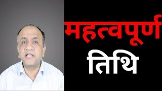 Indian Stock Market Events - Nifty Weekly Expiry (Hindi)