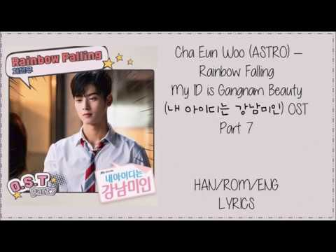 Cha Eun Woo (ASTRO) –  (Rainbow Falling) My ID Is Gangnam Beauty (내 아이디는 강남미인) OST Part 7 Lyrics
