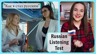 "Russian Listening Test 7. 🎧 Russificate - Сериал ""Как я стал русским"""