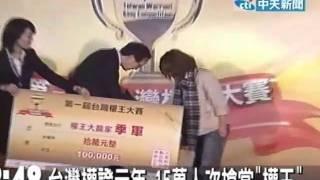 台灣權證元年 15萬人次搶當「權王」
