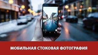 Новинка! Съемка для стоков на смартфон. Онлайн-курс от Fotoshkola.net