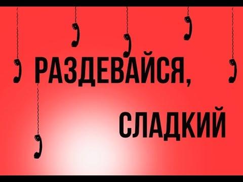 Раздевайся, сладкий! (реж. Дмитрий Зирюкин, ГИТР) | короткометражный фильм