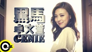 卓文萱 Genie Chuo 【黑馬 Black Horse】 Official Music Video HD