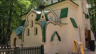 видео Музей-заповедник Абрамцево