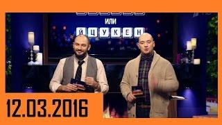 Подмосковные вечера HD. Выпуск 3. 12.03.2016.