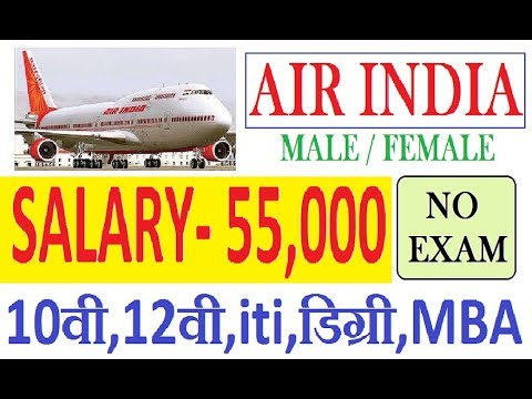 AIR INDIA RECRUITMENT 2018 NOTIFICATION ON WALK IN // SARKARI NOKARI // GOVT JOBS