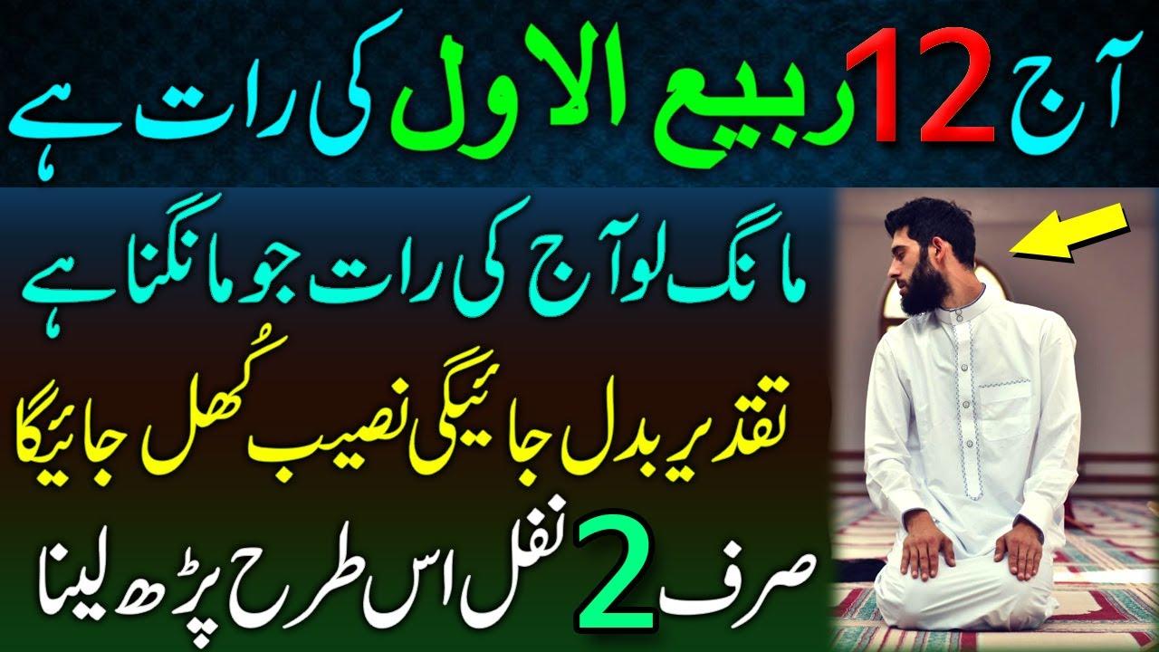 12 Rabi UL Awal Ki Raat Agai Hai | 2 Nawafil Parh Lena | Taqdeer Badal Jeygi #2