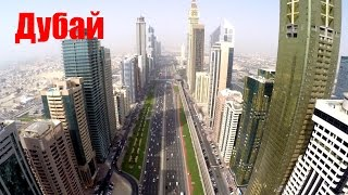 Дубай (Dubai)/С высоты птичьего полета