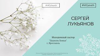 #VICyouth - Сергей Лукьянов