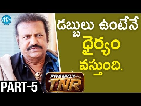 Actor Mohan Babu Interview - Part #5 || Frankly With TNR | Talking Movies With iDream
