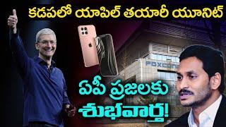 ఏపీ వాసులకి శుభవార్త .. కడపలో ఆపిల్ తయారీ యూనిట్ ! | Apple Manufacturing Unit in Kadapa | YSRCP
