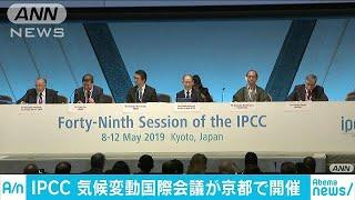 温室ガス量の把握方法見直し 各国や科学者が議論へ(19/05/08)