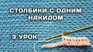 Вязание КРЮЧКОМ для начинающих // СТОЛБИКИ с одним накидом // 3 урок