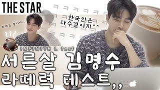 [EN] KIM MYUNG SOO(L) 스며든다 라떼스멜…☕️ 데뷔 12년차 김명수(엘)가 라떼력 테스트를 …