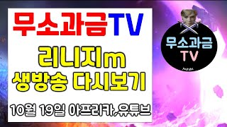 리니지m 무소과금TV 10월 19일 실시간 방송 다시보기 풀영상입니다. 天堂M LineageM