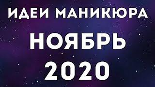 МАНИКЮР НА НОЯБРЬ 2020 ОСЕННИЙ МАНИКЮР2020 ДИЗАЙН НОГТЕЙ ГЕЛЬ ЛАКОМ ИДЕИ ФОТО