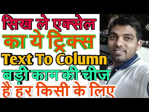 Use text to column function in excel | Amazing excel formula