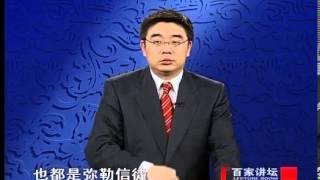 20070927 百家讲坛 玄奘西游记 34 弥勒佛真相