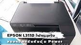 การเติมหมึก epson L3110 - YouTube