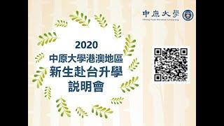 Publication Date: 2020-11-05 | Video Title: 中原大學—仁濟醫院林百欣中學赴臺線上講座