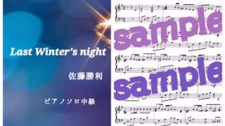 佐藤勝利《Shori Sato》/Last Winter's night Piano DEMO