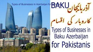 Types of Business in  Baku Azerbaijan for Pakistanis +994708175447